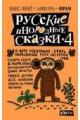 Русские инородные сказки - 4