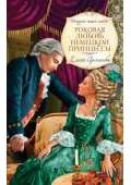 Роковая любовь немецкой принцессы