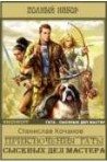 Приключения Гаты, сыскных дел мастера