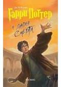 Гарри Поттер и Дары Cмерти