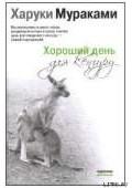 Хороший день для кенгуру (Сборник рассказов)