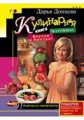 Кулинарная книга лентяйки. Пальчики оближешь!