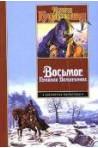 Восьмое Правило Волшебника, или Голая империя (др. изд.)