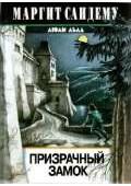 Огни Небес (др. изд.)