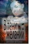 В тени желаний (сборник)