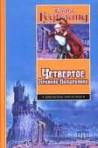 Четвертое Правило Волшебника, или Храм Ветров (др. изд.)