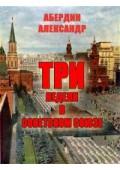 Три недели в Советском Союзе (Глава 1-23)