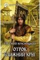 Отрок (XXI-XII)
