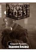 Метро 2033: Задание Альфы
