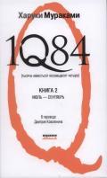 1Q84 (Тысяча невестьсот восемьдесят четыре). Книга 2. Июль-сентябрь.