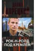 Рок-н-ролл под Кремлем