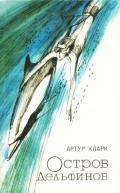 Остров дельфинов. Песня далёкой Земли