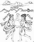 Рифейские горы (СИ)