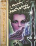 """Колдовской мир (Книги 4, 5, 6, 7 цикла """"Колдовской мир"""")"""