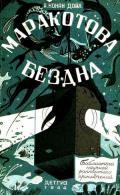 Маракотова бездна (Иллюстрации П. Павлинова)