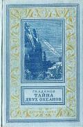 Тайна двух океанов(ил. А.Васина и Б.Маркевича 1954г.)