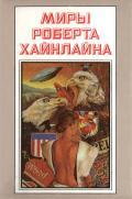 Миры Роберта Хайнлайна. Книга 1